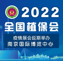 2021全国植保会
