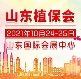 2021山东植保会