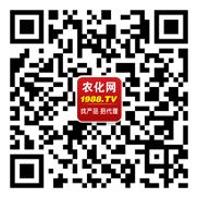 火爆农化招商网官方微信